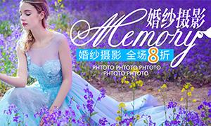 薰衣草与美女人物婚纱摄影广告素材