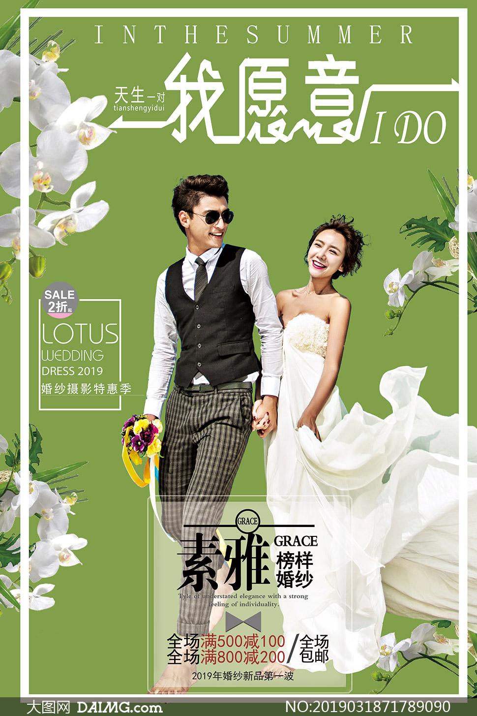 婚纱摄影特惠季广告海报设计源文件图片