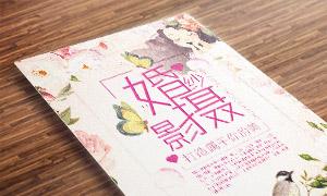 花鸟美女插画创意影楼海报设计模板