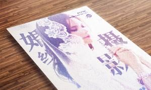 美女人物主题影楼海报设计分层素材