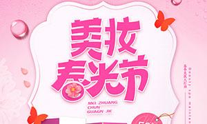 春季美妆节特卖促销海报PSD素材
