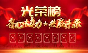 企业光荣榜宣传栏设计PSD源文件