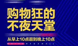 商业综合体购物活动海报PSD素材