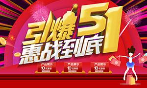 51劳动节惠战到底活动海报PSD模板