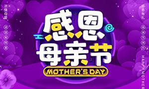 感恩母亲节活动促销海报PSD源文件