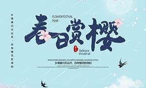 春日赏樱旅游宣传海报PSD素材