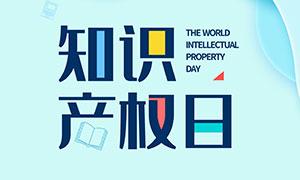 世界知識產權日宣傳海報PSD源文件