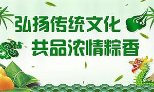 端午节弘扬传统文化海报PSD素材