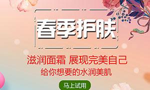 春季护肤宣传海报设计PSD源文件