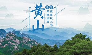 黄山旅游宣传海报设计PSD素材