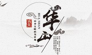 中國風華山旅游宣傳海報PSD素材