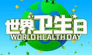 世界衛生日公益宣傳單設計PSD素材