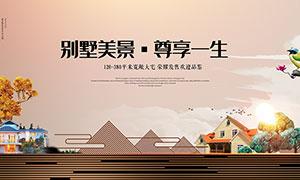 轻奢豪宅地产宣传海报设计PSD素材