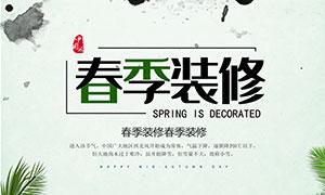 春季装修宣传海报设计PSD源文件