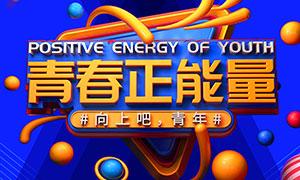 青春正能量公益宣传海报PSD素材
