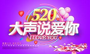 520大声说爱你促销海报PSD素材