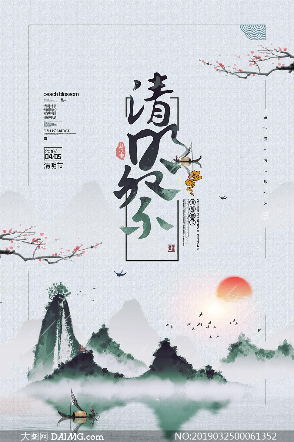 清明祭祖海报设计PSD素材