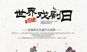 世界戏剧日宣传海报设计PSD素材