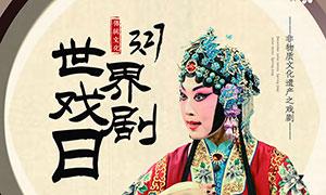 世界戏剧日宣传海报设计PSD源文件