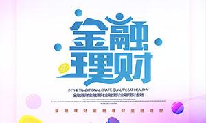 金融理财投资宣传海报PSD模板