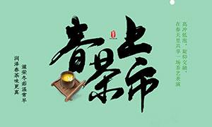 春茶上市促销广告设计模板PSD素材