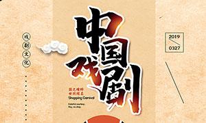 中国戏剧文化宣传海报PSD源文件