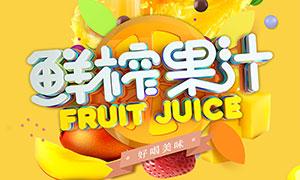 鮮榨果汁美味宣傳海報設計PSD素材