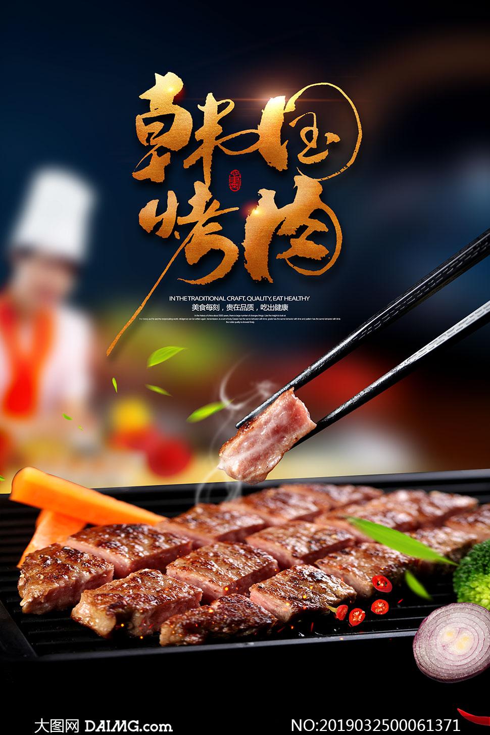 韩国烤肉美食宣传海报设计PSD素材