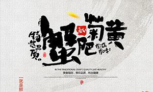 大閘蟹美食宣傳海報設計PSD素材