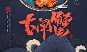 大閘蟹美味食品宣傳海報PSD素材