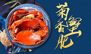 陽澄湖大閘蟹美食宣傳海報PSD素材