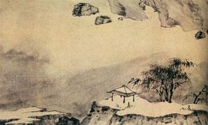 明代陈淳的仿米山水图之四国画图片