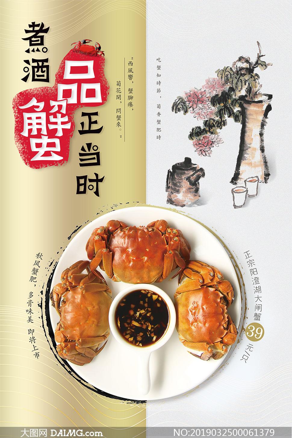 秋季品蟹美食宣傳海報PSD素材
