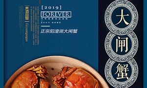 中式主題大閘蟹美食海報PSD素材