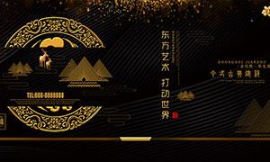 中式古典地产宣传海报设计PSD素材