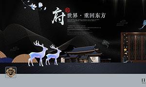 中国风古典地产宣传海报PSD模板