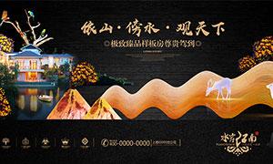 尊贵地产宣传海报设计PSD模板