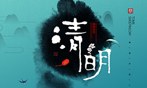 中国风清明节主题海报设计PSD素材