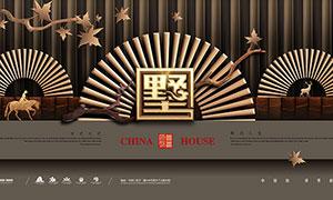 中式大宅地产宣传海报设计PSD素材