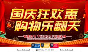 国庆购物乐翻天海报设计PSD素材