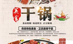 传统特色美食干锅海报设计PSD素材