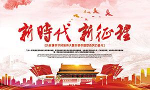 实现中华民族伟大复兴海报PSD素材