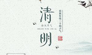 中国风清明节简约海报设计时时彩网投平台