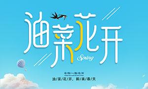 春季油菜花旅游宣传海报PSD模板