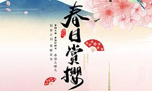 春日赏樱旅游宣传海报PSD源文件