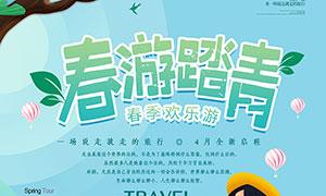 春季踏青欢乐游宣传海报时时彩网投平台