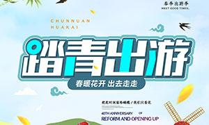 春季踏青出游宣传海报时时彩网投平台