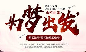 为梦出发励志宣传海报设计PSD素材