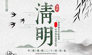 中国风清明节传统节气海报时时彩网投平台