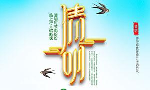 清明节小清新主题海报时时彩网投平台